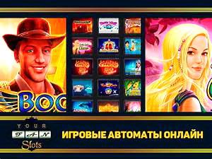 Играть в бесплатные игровые автоматы слоты без регистрации and have